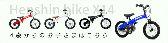4歳、5歳からのへんしんバイク X14