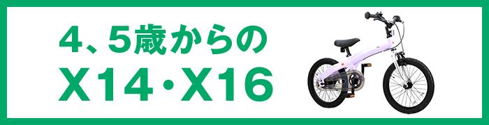 4、5歳からのX14・X16