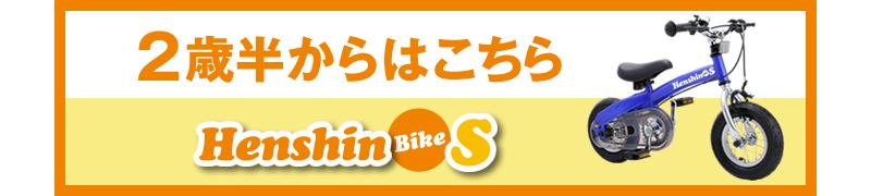 New 2歳からはこちら 公式サイト限定モデル へんしんバイクS