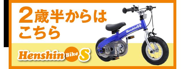 New 2歳からはこちら へんしんバイクS 公式サイト限定モデル