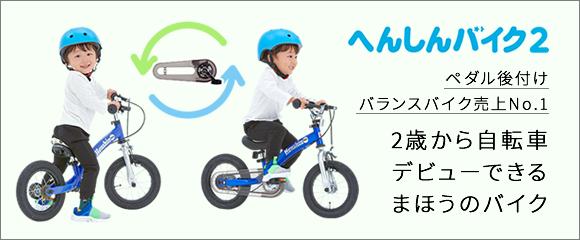 へんしんバイク2 ペダル後付けバランスバイク売上No.1 2歳から自転車デビューできるまほうのバイク