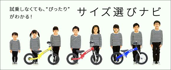 へんしんバイク サイズ選びナビ 試乗しなくても、ぴったりがわかる!