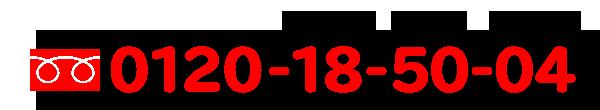 0120-18-50-04